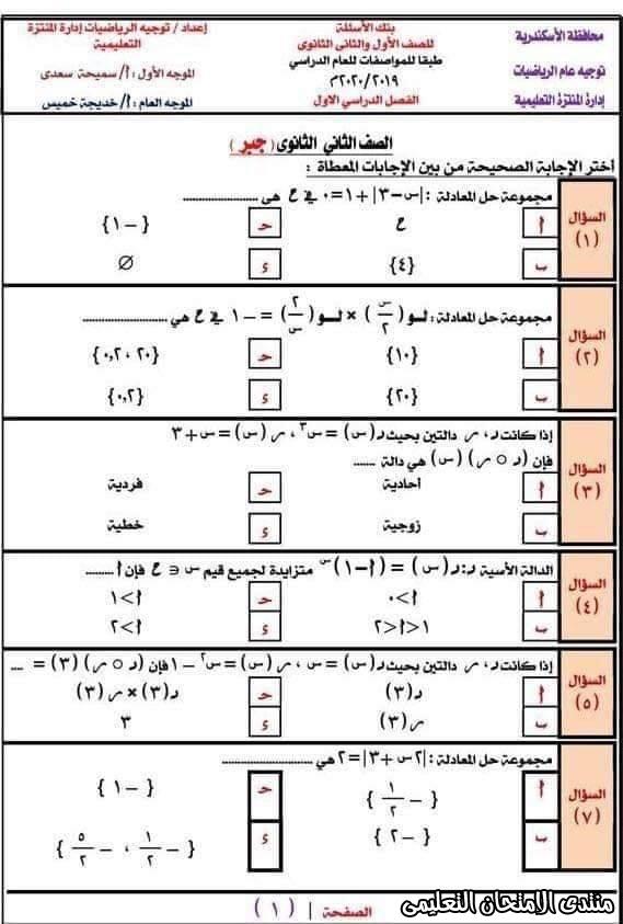 exam-eg.com_157707737390681.jpg