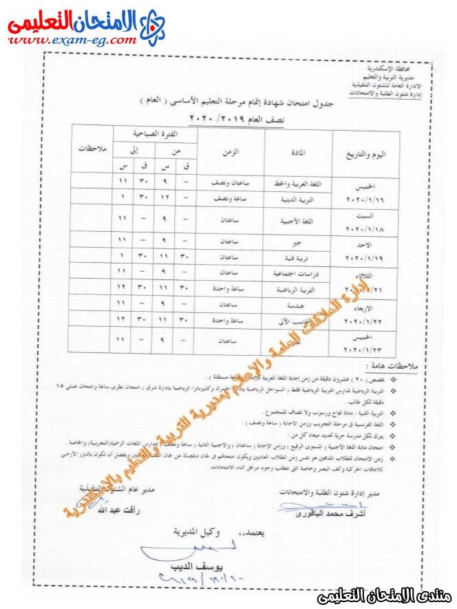 جدول ثالثة اعدادى نصف العام بالاسكندرية