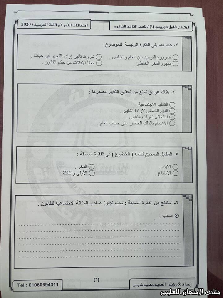 exam-eg.com_15771891909971.jpg