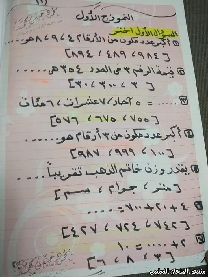 مراجعة رياضيات 2 ابتدائى الفصل الدراسي الاول