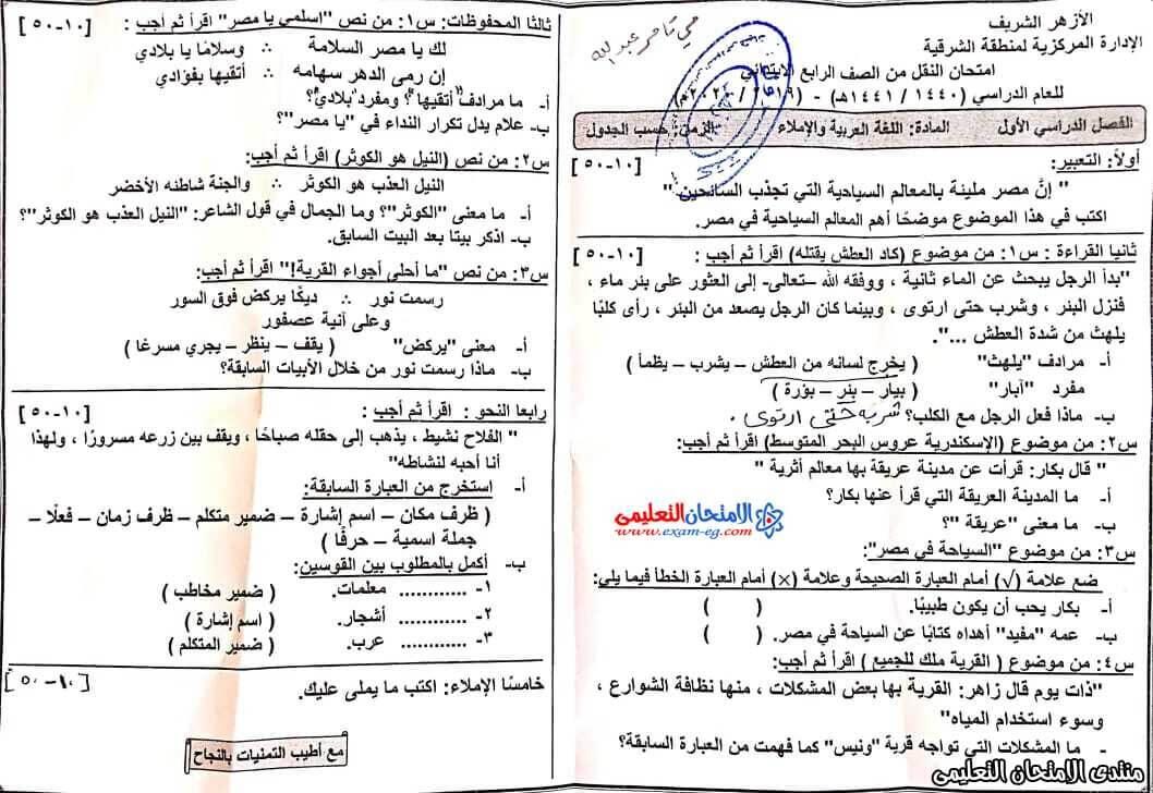 امتحان عربي 4 ابتدائى ازهر ترم اول بالشرقية