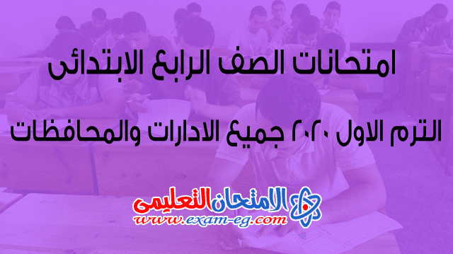 امتحانات رابعة ابتدائى ترم اول 2020