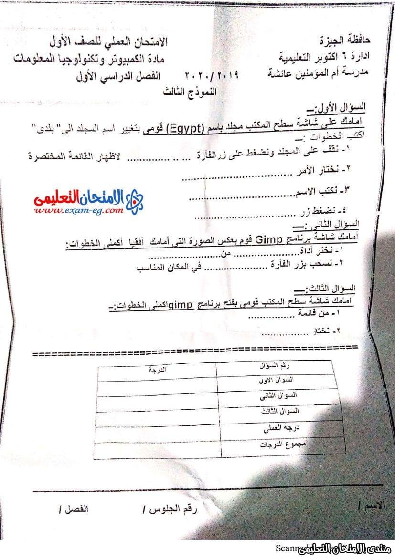 exam-eg.com_157731968026533.jpg
