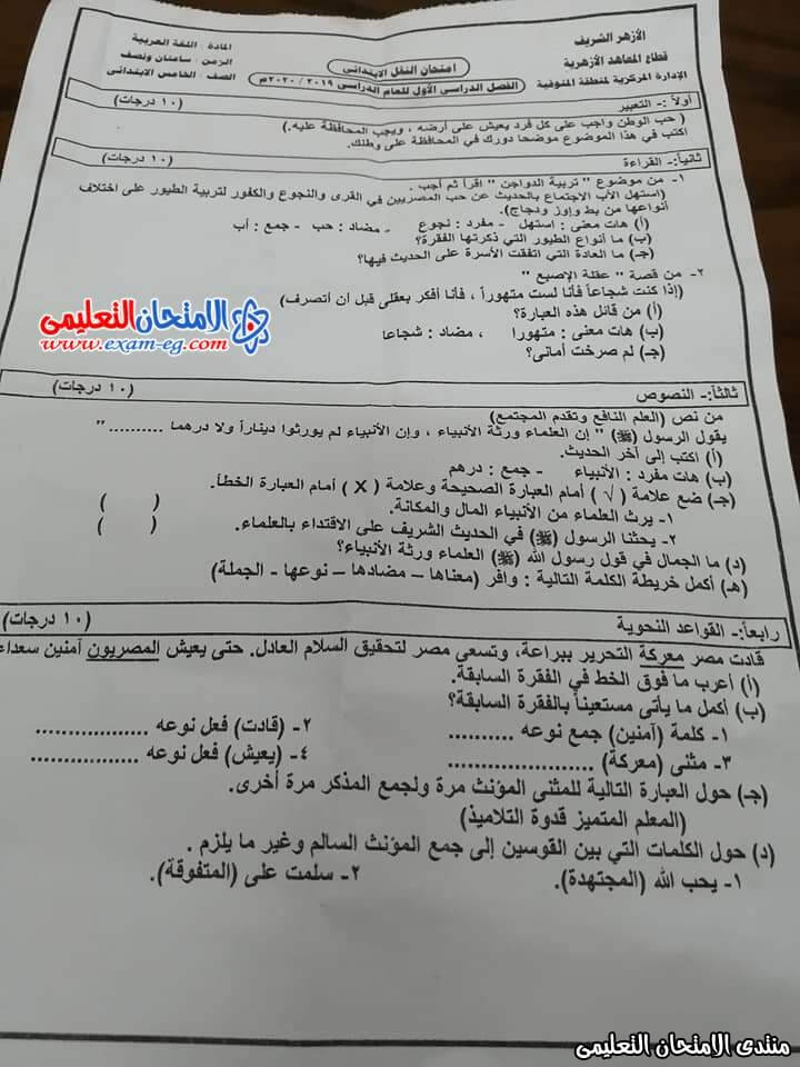 exam-eg.com_157732001373921.jpeg