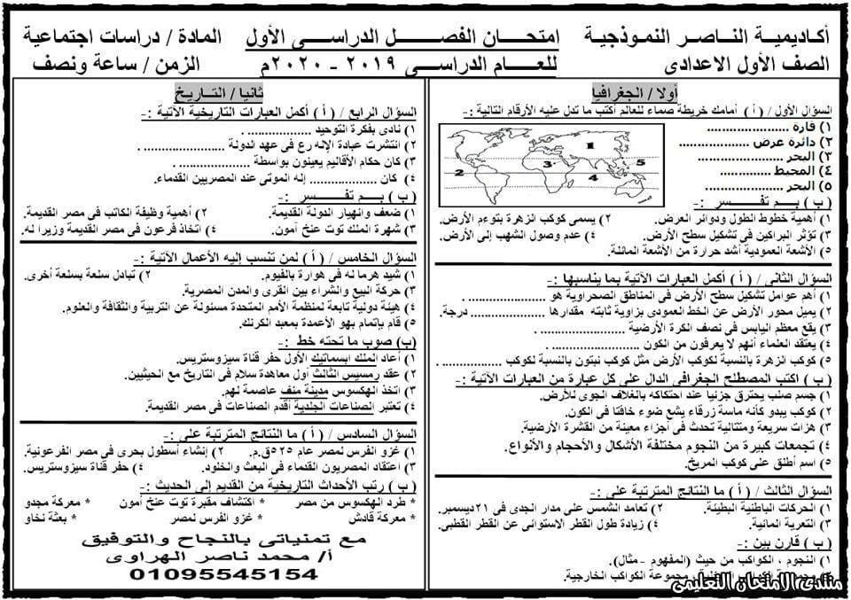 exam-eg.com_157737130196881.jpg