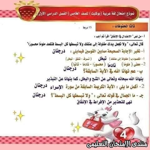 exam-eg.com_15773726541194.jpg
