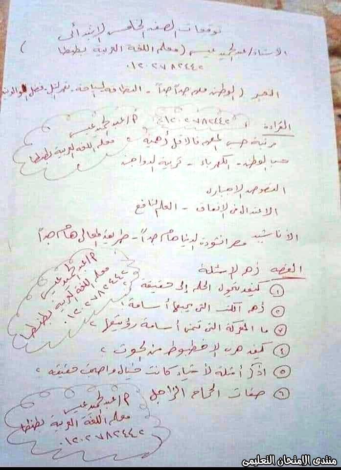 exam-eg.com_157737321431461.jpg
