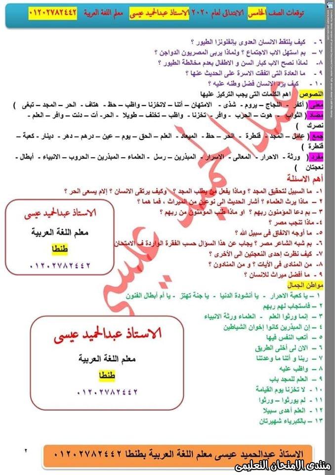 exam-eg.com_157737321438433.jpg