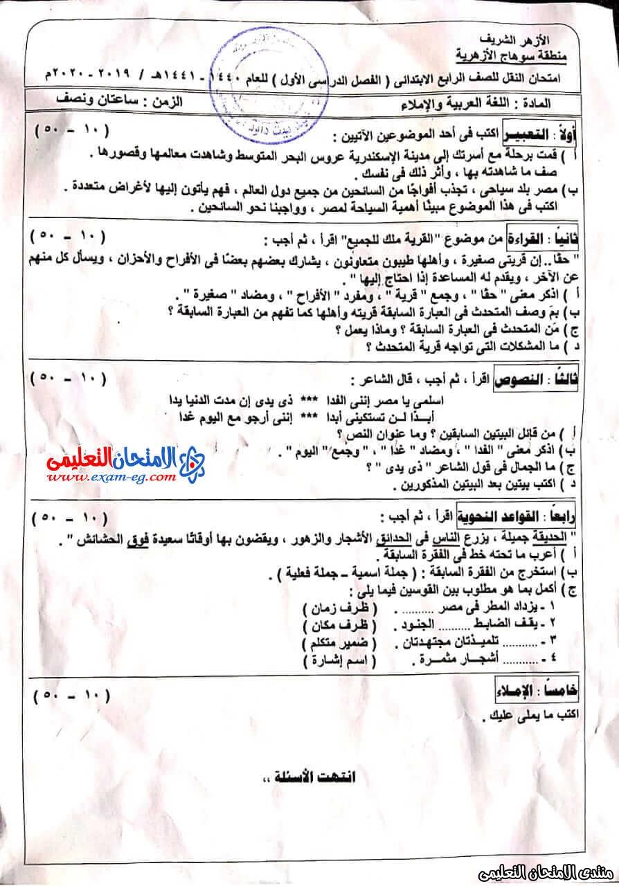 exam-eg.com_157754256293451.jpeg