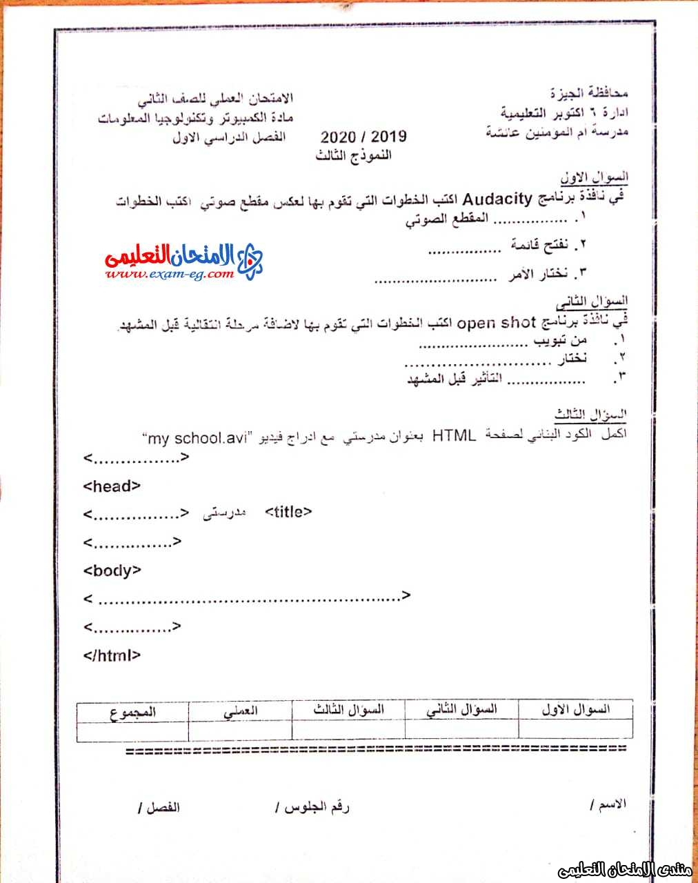 exam-eg.com_157754749355062.jpeg
