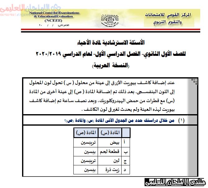 exam-eg.com_157761686878611.png