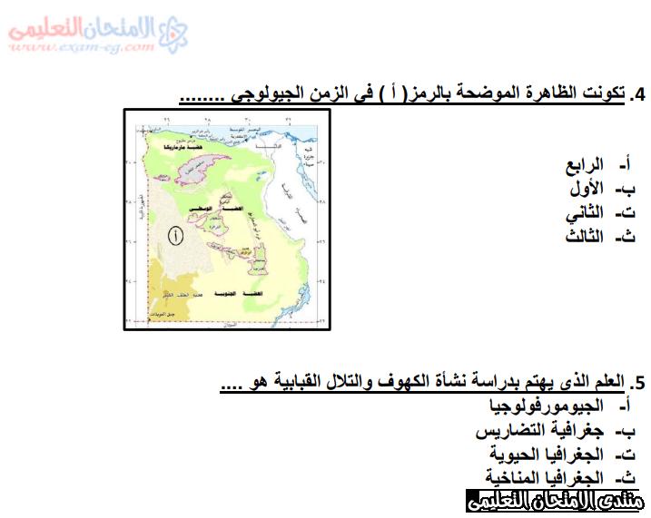 exam-eg.com_157761686887724.png