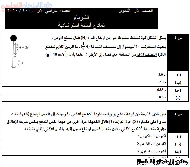 exam-eg.com_157761686900928.png
