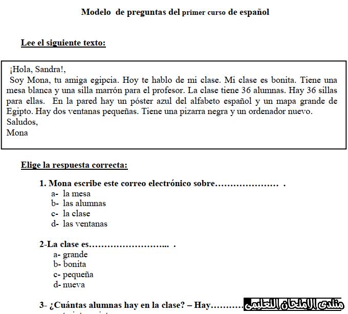 exam-eg.com_157761686907910.png