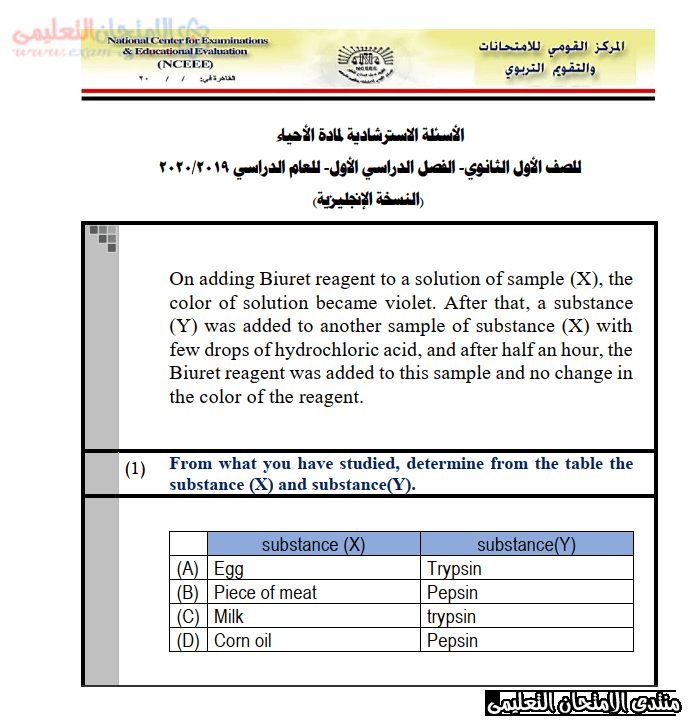exam-eg.com_157761875589431.png