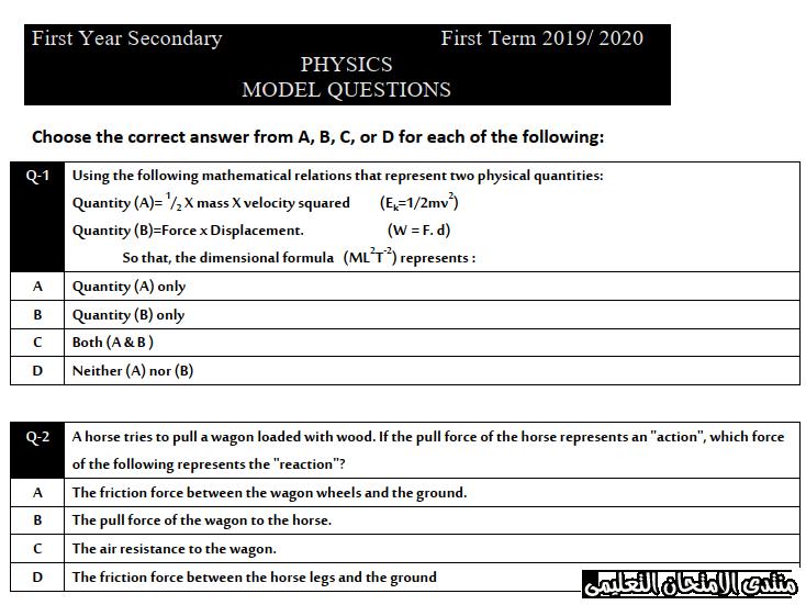 exam-eg.com_15776187559945.png
