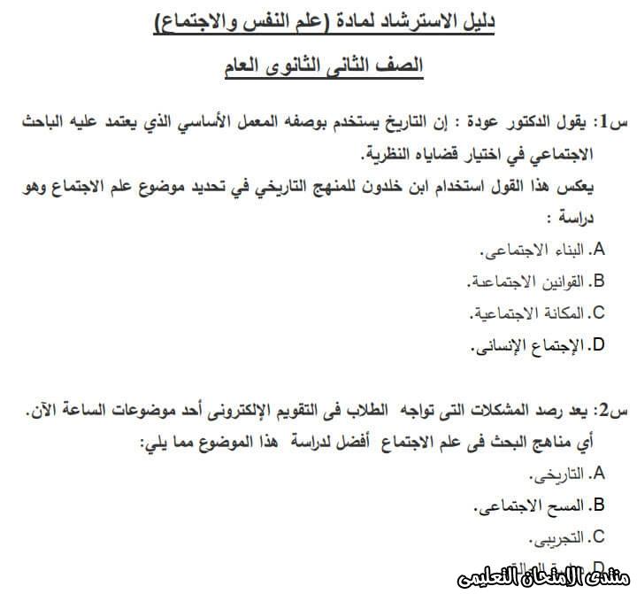 exam-eg.com_157763244584443.jpg