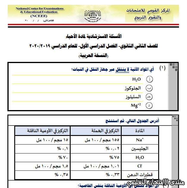 exam-eg.com_157763244605418.jpg