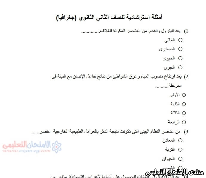 exam-eg.com_157763244609389.jpg