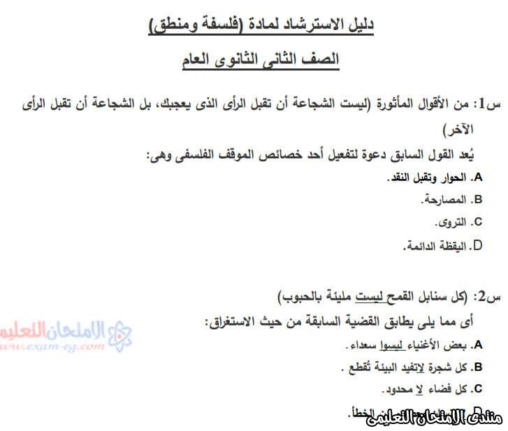exam-eg.com_1577632446186712.jpg
