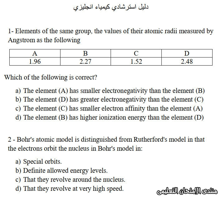 exam-eg.com_157763408791173.jpg