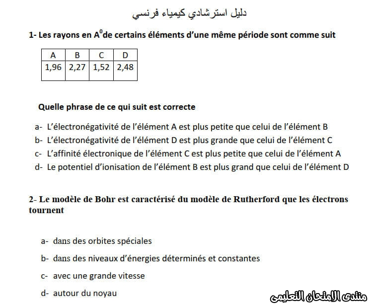 exam-eg.com_157763408796274.jpg