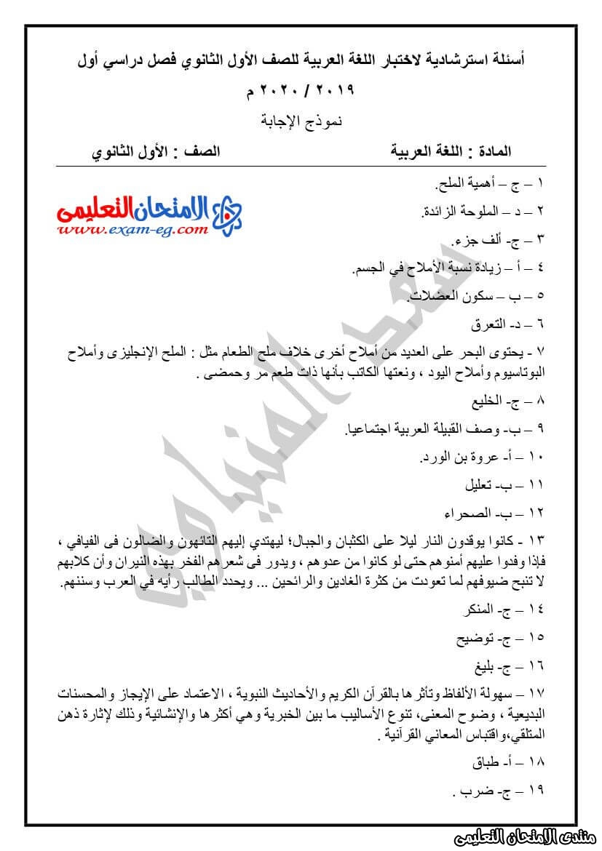 exam-eg.com_157763480873151.jpg