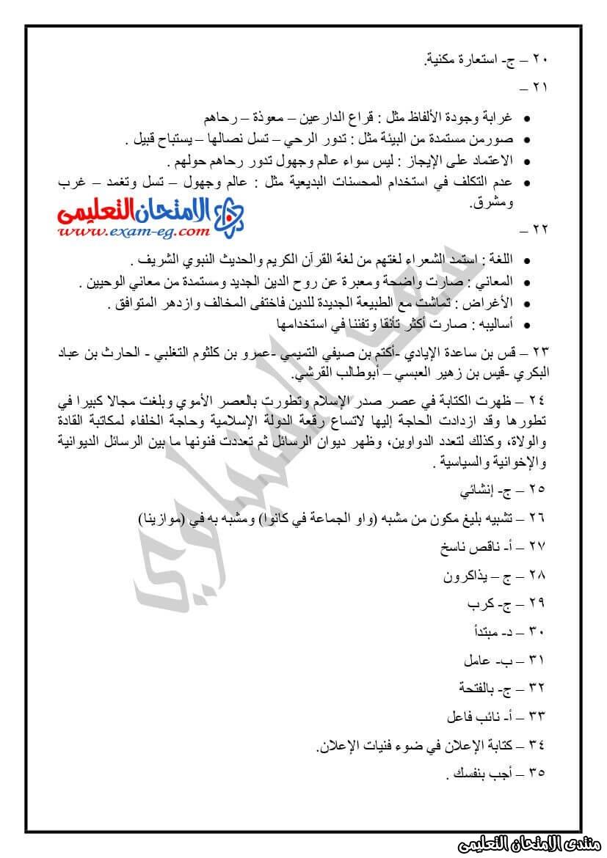 exam-eg.com_157763480883362.jpg