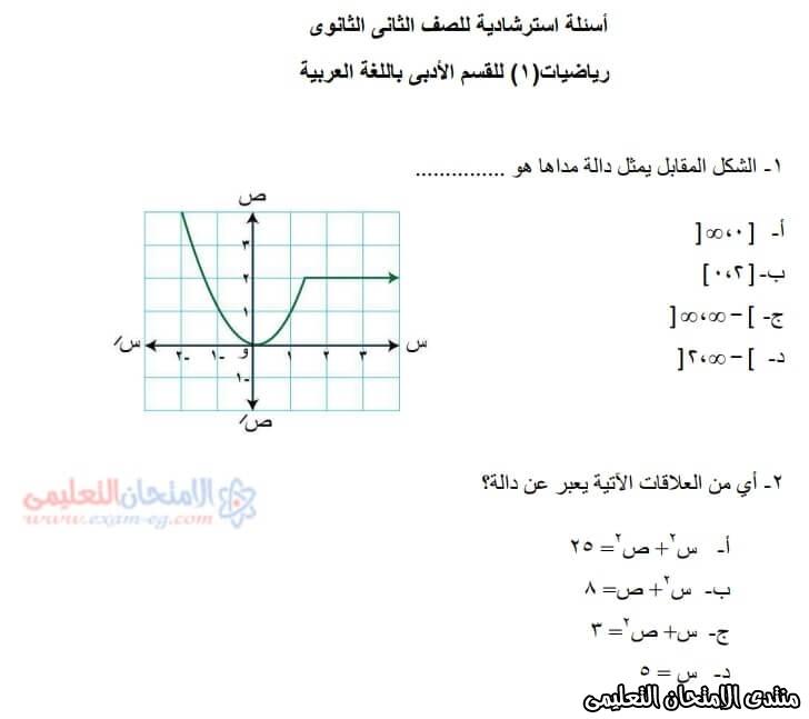 exam-eg.com_157763760864211.jpg