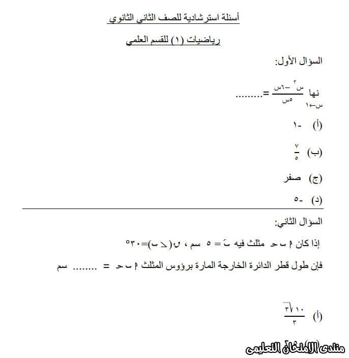 exam-eg.com_157763760870712.jpg