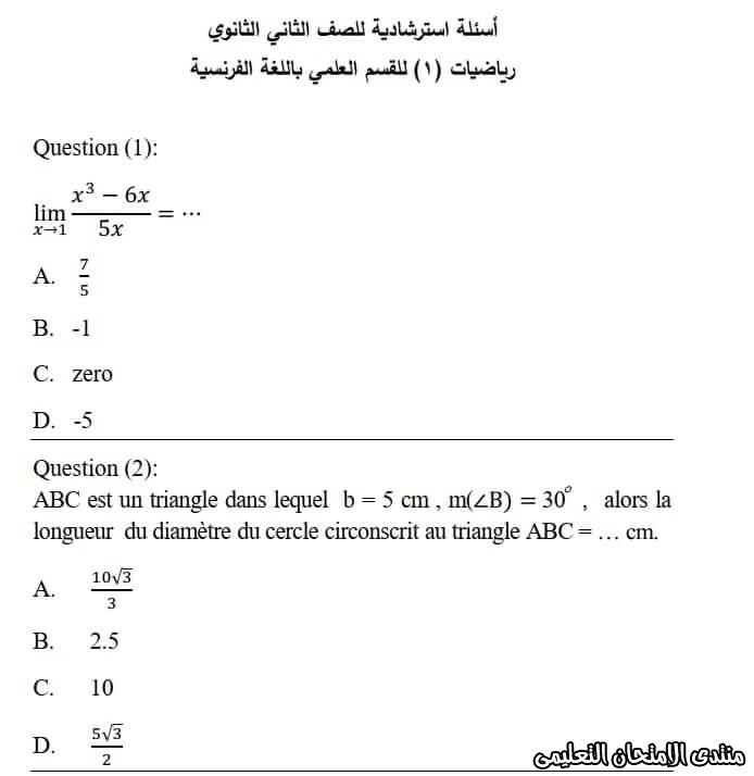 exam-eg.com_157763807010584.jpg