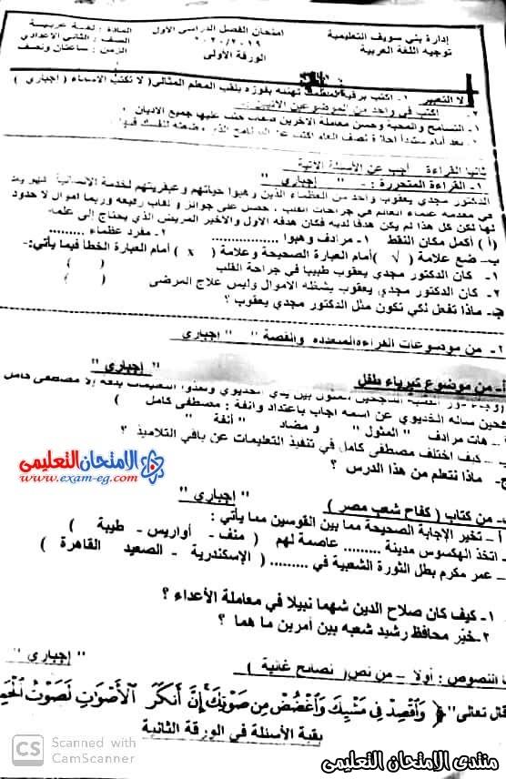 امتحان عربى بنى سويف 2020