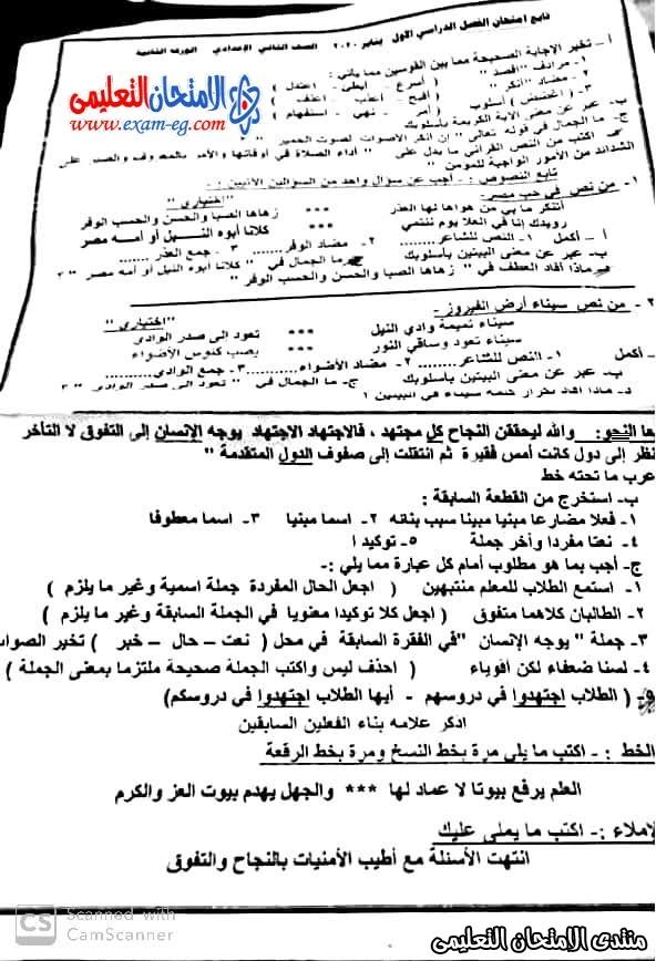 امتحان لغة عربية بنى سويف 2020