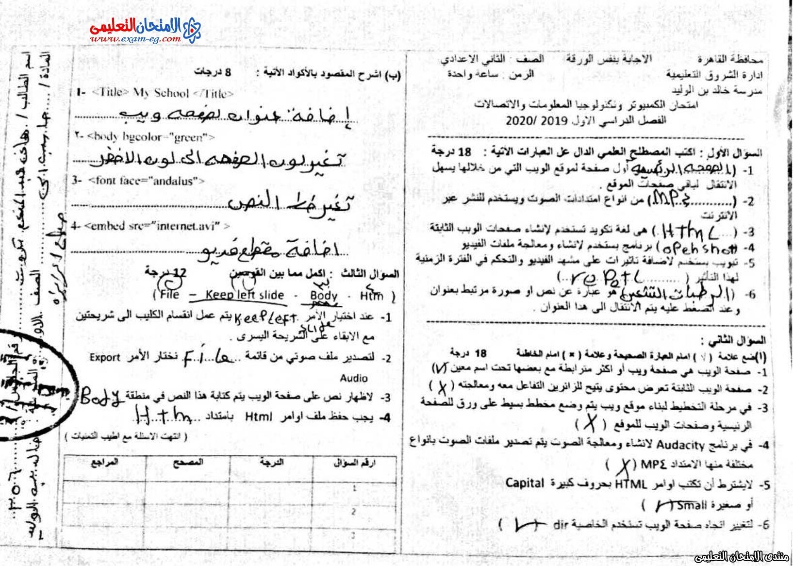 امتحان كمبيوتر 2 اعدادى ادارة الشروق بالقاهرة