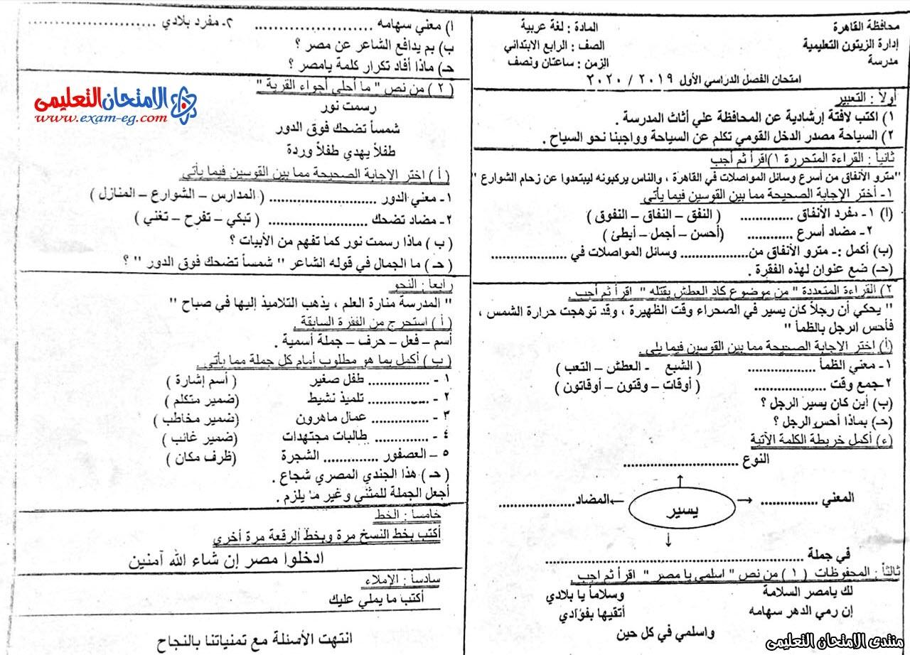 امتحان عربى 4 ابتدائى الزيتون 2020