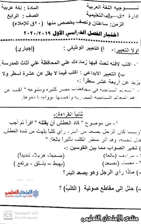 امتحان عربى 4 ابتدائى 2020 بنى سويف 1