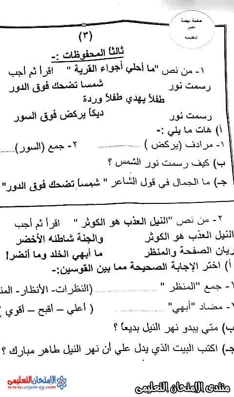 امتحان عربى 4 ابتدائى 2020 بنى سويف 3