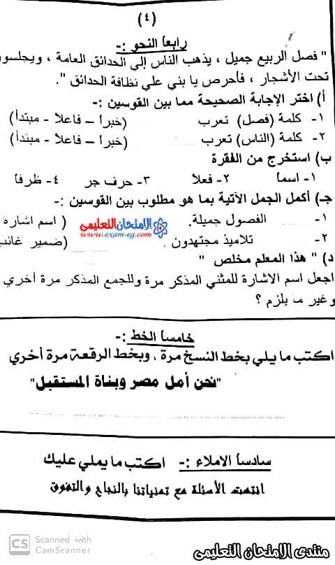 امتحان عربى 4 ابتدائى 2020 بنى سويف 4