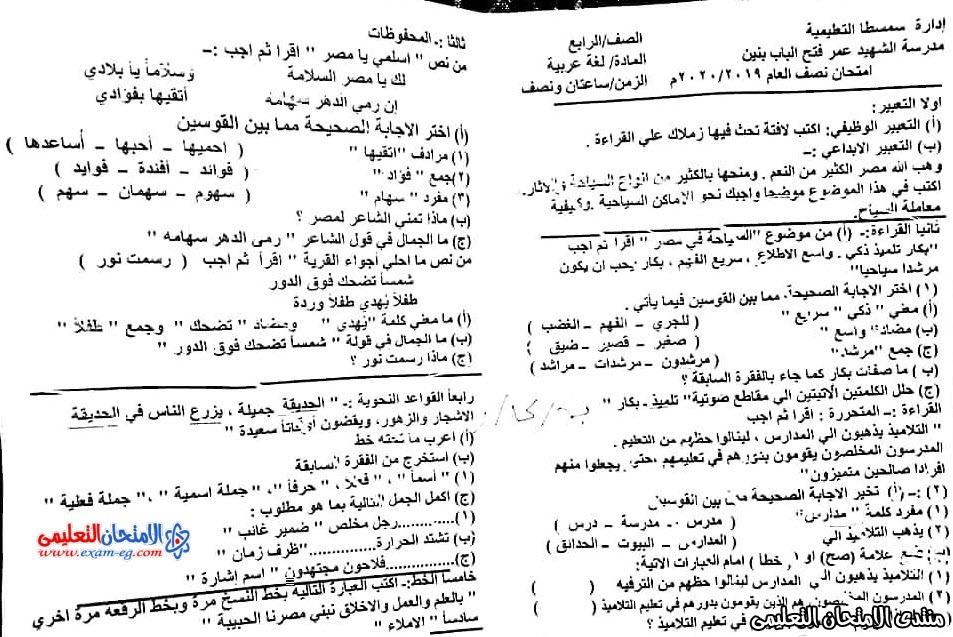 امتحان عربى الرابع الابتدائى سمسطا