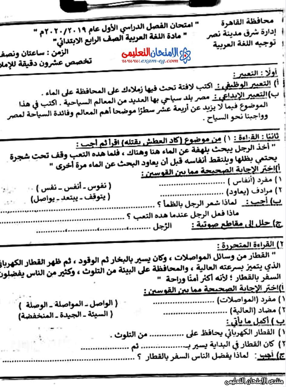 امتحان عربى الرابع الابتدائى شرق مدينة نصر