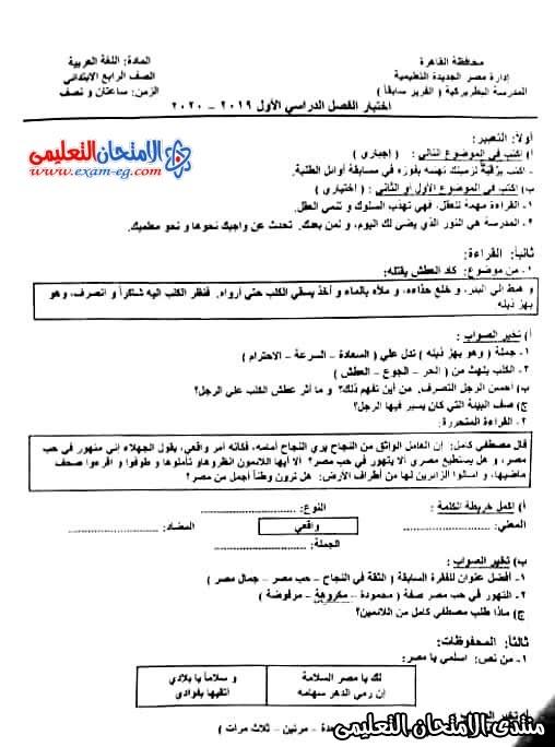 امتحان عربى الرابع الابتدائى مصر الجديدة 1