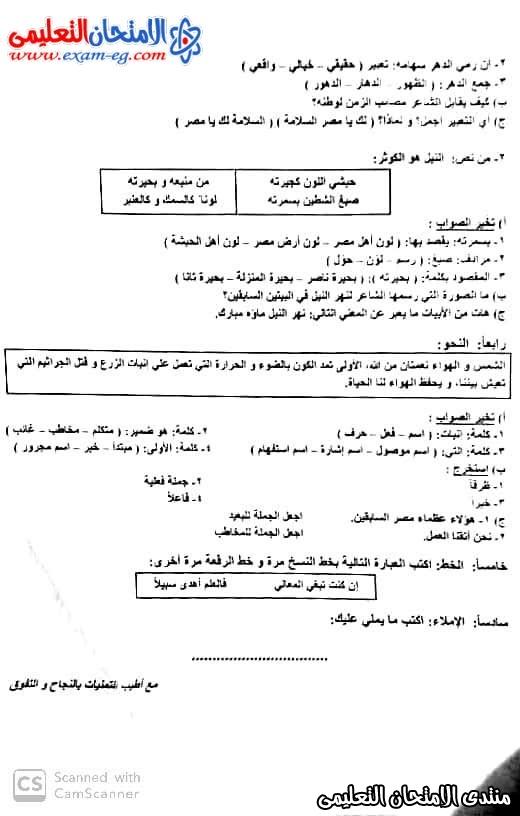 امتحان عربى الرابع الابتدائى مصر الجديدة 2