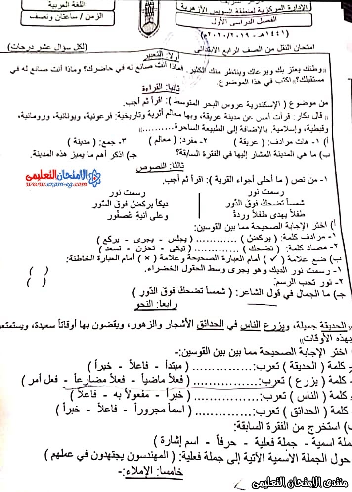 امتحان عربى رابعة ابتدائى ترم اول 2020 السويس