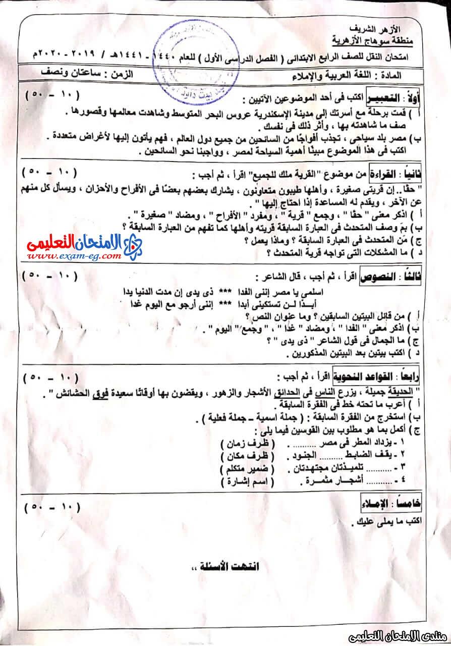 امتحان عربى رابعة ابتدائى ترم اول 2020 سوهاج