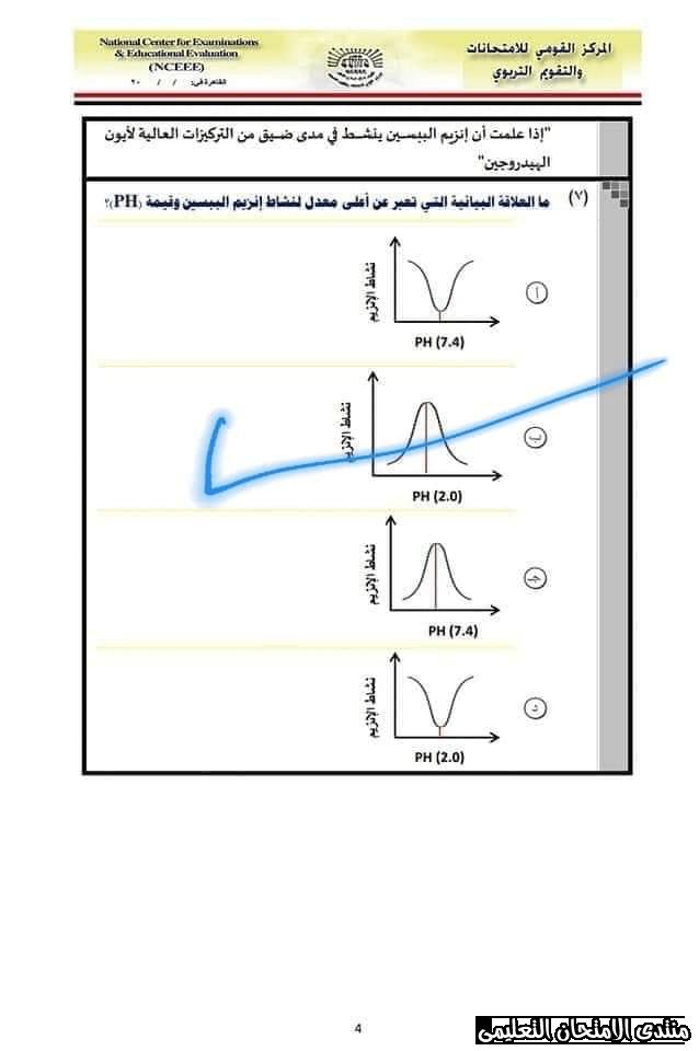 exam-eg.com_157767285054334.png