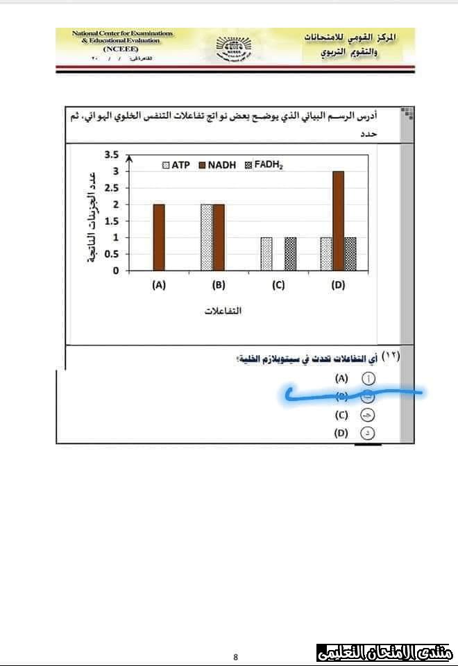 exam-eg.com_157767285068438.png