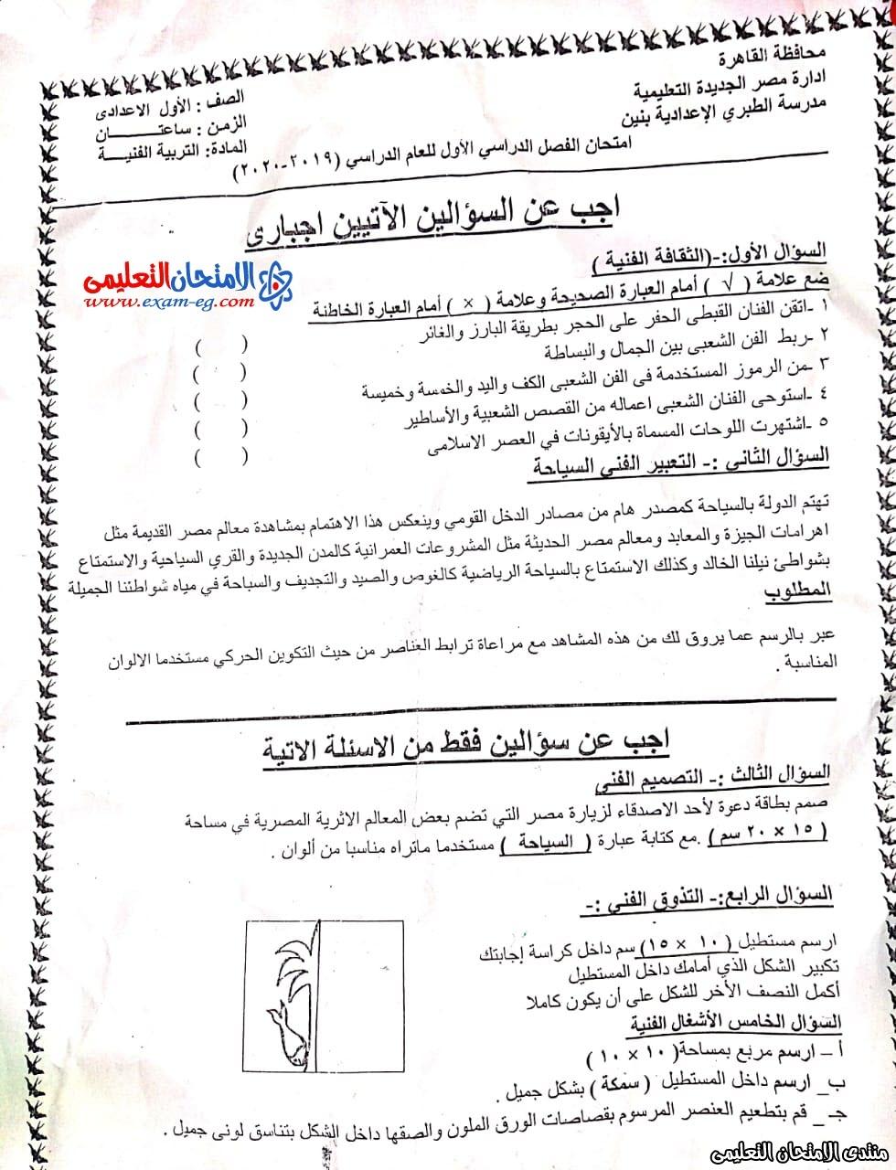 امتحان تربية فنية اولى اعدادى مصر الجديدة