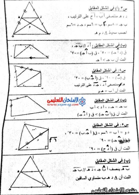 امتحان هندسة 2 اعدادى بنى سويف 2