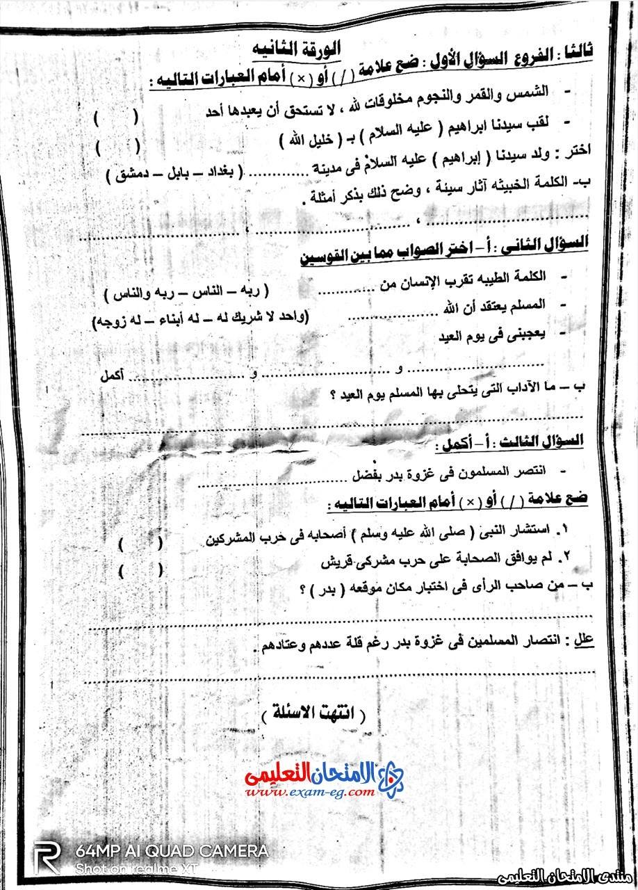 امتحان دين رابعة ترم اول الاسكندرية