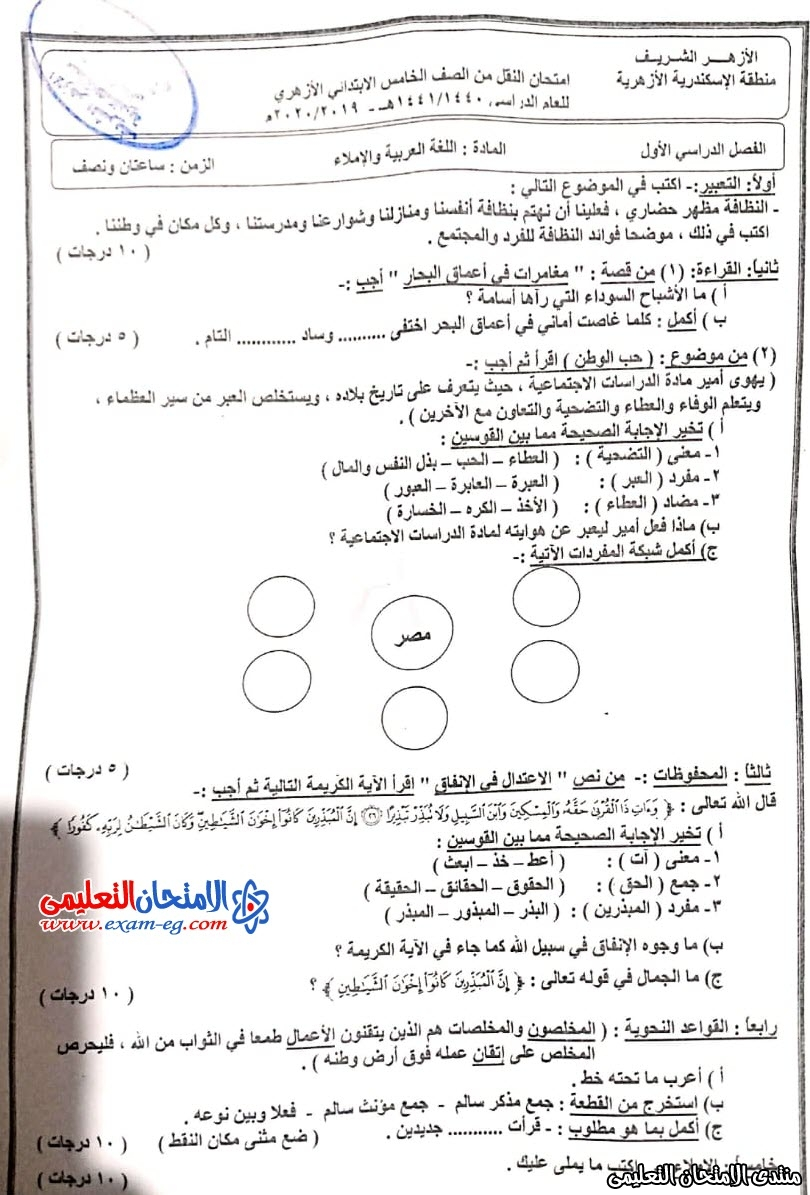 امتحان عربى 5 ابتدائى الاسكندرية